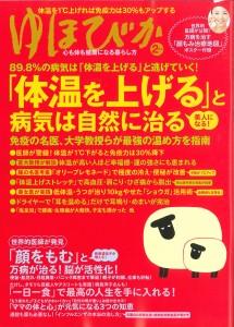 201502_yuhobikahyousi