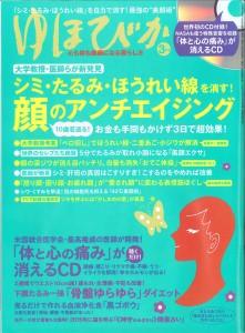 yuhobika3_h